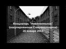 Ордынско кремлевкая оккупация на Ставропольщине