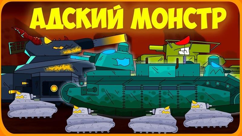 Адский монстр Мультики про танки