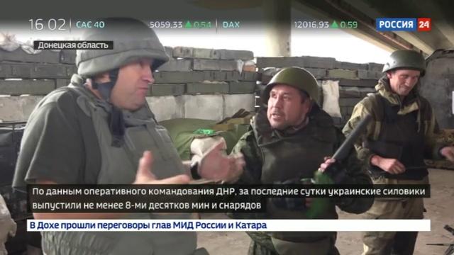 Новости на Россия 24 • Только вышли уже стреляют Украина нарушает школьное перемирие