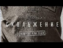 Фильм Скольжение боевик криминал