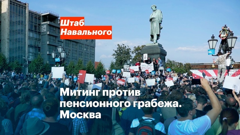 Митинг против пенсионного грабежа. Москва