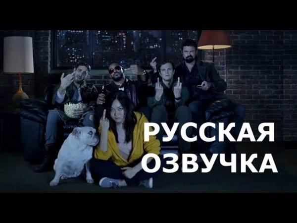Сериал Пацаны от Amazon 1 сезон Русский тизер трейлер озвучка The Boys TV Series