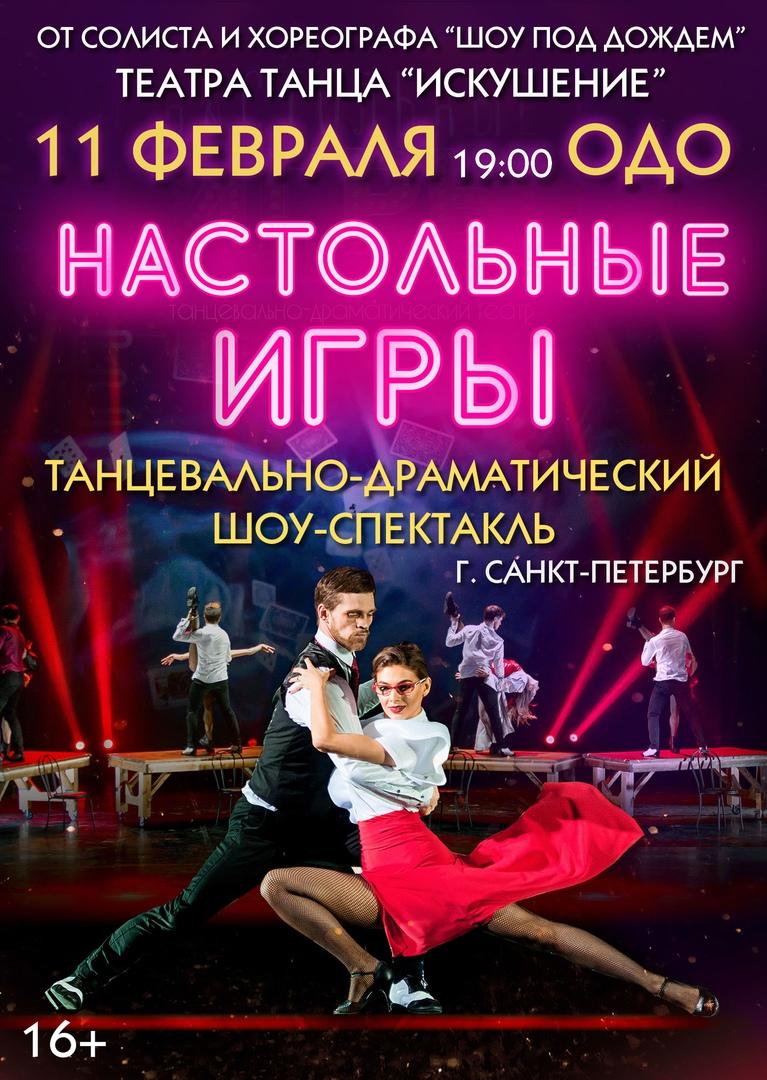 Афиша Самара НАСТОЛЬНЫЕИГРЫ. Самара. Танцевальное шоу