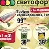 магазин низких цен СВЕТОФОР  г.Чебоксары-1