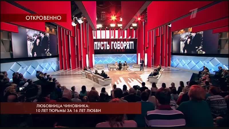 Пусть говорят 31.10.2018 Экс-префект ЮАО Юрий Буланов