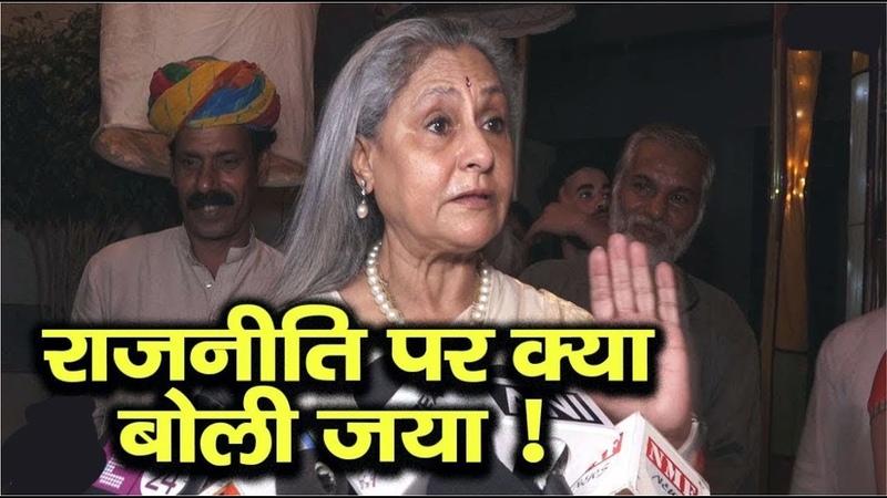 Politics Ko Lekar Event Par Phir Kuch Aisa Boli Jaya Bachchan | Amitabh Bachchan