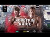 Промо ролик к бою Александр Поветкин против Дэвида Прайса| Мир бокса
