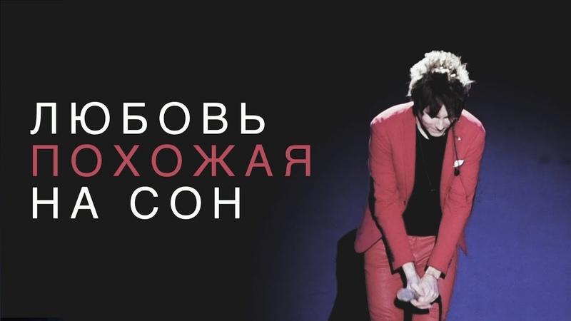 Александр Бон - Любовь, похожая на сон (cover)