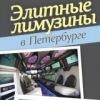 Прокат лимузина на свадьбу в Санкт-Петербурге