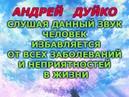Эзотерика Дуйко АА Слушайте звук избавляйтесь от всех заболеваний и неприятностей в жизни