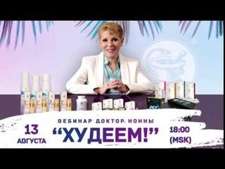 Вебинар Доктор Нонны - ХУДЕЕМ!