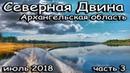 Новый видос на канале а я умчал снимать новые части в Архангельскую