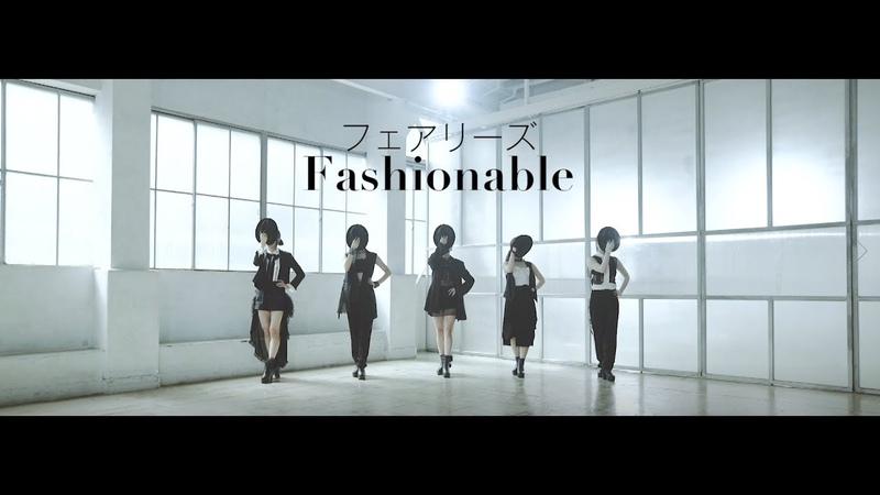 フェアリーズ(Fairies) 【PV】Fashionable