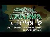 Goodbye Deponia - Серия 10 (Лабиринт, Диско, Смерть.) КурЯщего из окна
