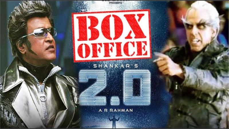 """2.0"" Saal Ki Sabse Badi Hit Film Ban Gayi Hai | Box Office Collection | Rajinikanth | Akshay Kumar"