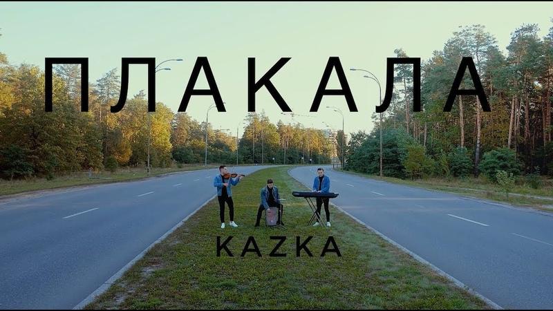 ПЛАКАЛА - KAZKA (інструментальна версія)