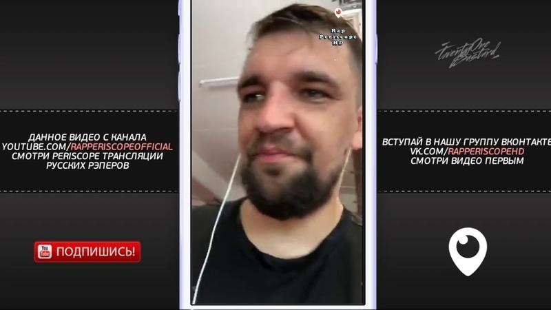 Баста о Скриптонит, T-Fest, Смоки Мо, GazLive, Ноггано, Азино 777. (2018 г.) (видео)