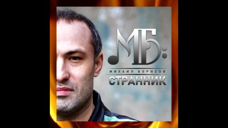 Михаил Борисво - Дьяволица (демо)