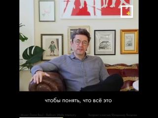 Владимир Яковлев о самой своей большей ошибке в жизни