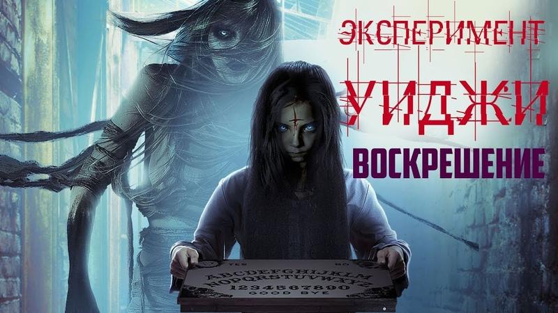 Эксперимент Уиджи Воскрешение HD 2015 The Ouija Experiment Resurrection HD ужасы