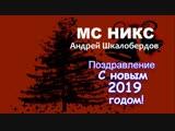 МС НИКС (Андрей Шкалобердов) - Поздравление С НОВЫМ 2019 ГОДОМ ... www.realmusic.ru/nix/music