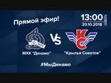 Прямая трансляция: МХК Динамо - Крылья Советов. Матч №1