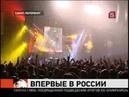 Guns N' Roses впервые в России (TV Reports, Санкт-Петербург 2010)