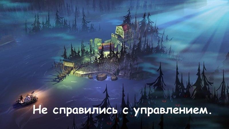 Не справились с управлением.   The Flame in the Flood. №2