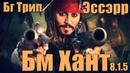 Вечерний Бг Трип Бм Хант 8.1.5 WorldOfWarcraft (Охотник повелитель зверей) battle for azeroth