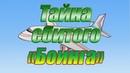 Тайны и загадки истории СССР ǀ о сбитом на Сахалине иностранном самолете в 1983 году.