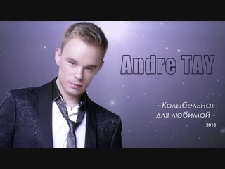 Премьера! Andre TAY - Колыбельная для любимой 2018