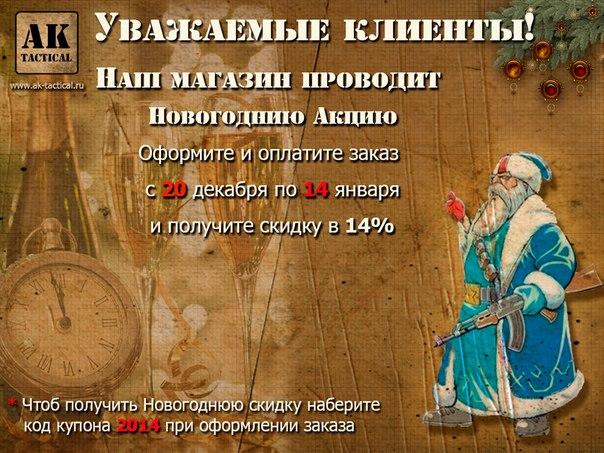 Новогодняя акция! Скидка 14%