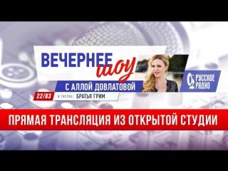 «Братья Грим» в «Вечернем шоу Аллы Довлатовой»
