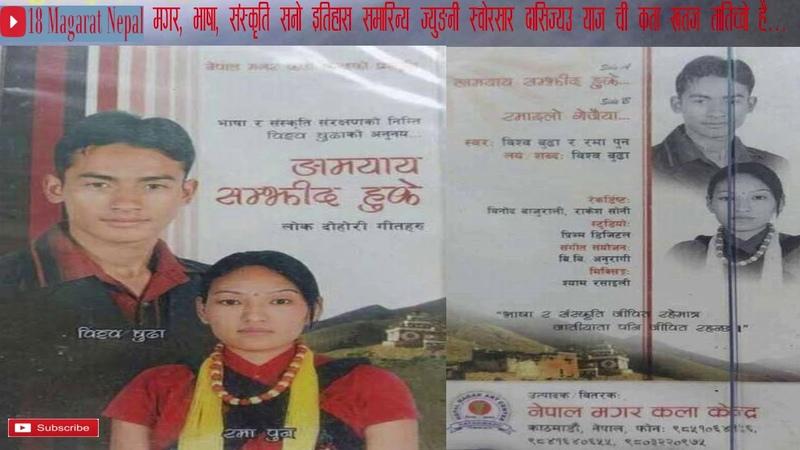 Barsadinlu Bhume Parb W.L.V. Biswa Budha V. Rama Pun Magar Kham SoNG