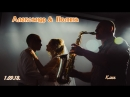 Александр и Полина 1.09.18.клип