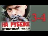На рубеже. Ответный удар 3-4 серия (2014) Боевик, приключения, сериалы русские 2014