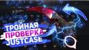 Тройная проверка Justcase с 300 рублей