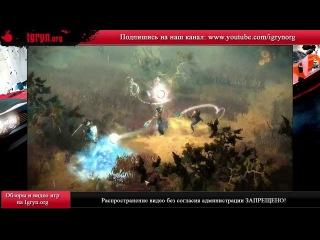 Игра Drakensang online GamePlay официальный трейлер RUS HD
