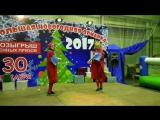 ФОК 29 декабря 2017 Жонглеры-гномики
