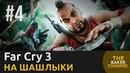 Far Cry 3 ┃ Вас поджигает ┃ Прохождение 4