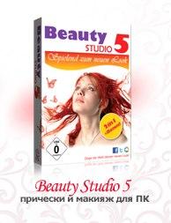 Beauty Studio 5 - прически, аксессуары и стили для ПК
