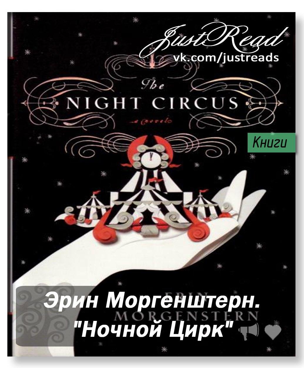 «Ночной цирк» — Поистине одна из самых очаровательных книг современности, написанных в художественном жанре.