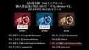 9/19発売 有村竜太朗 個人作品集1992-2017「デも/demo 2」全曲試聴