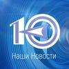 10 канал | ТелеСеть Мордовии