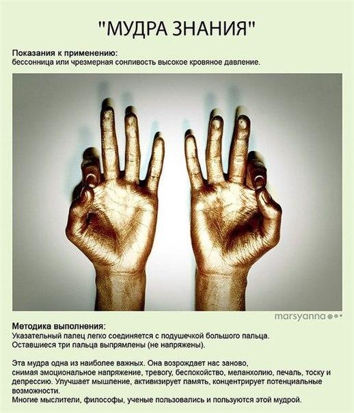 МУДРЫ - ЙОГА ДЛЯ ПАЛЬЦЕВ 9yOkC4AO3sE