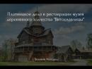 Плотницкое дело в реставрации музея народного зодчества Витославлицы.