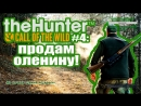 Hunter Call of the wild 4 продам оленину
