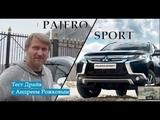 Рожков vs Mitsubishi Pajero Sport 2018