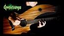 Goosebumps Theme - Harp Guitar - Jamie Dupuis