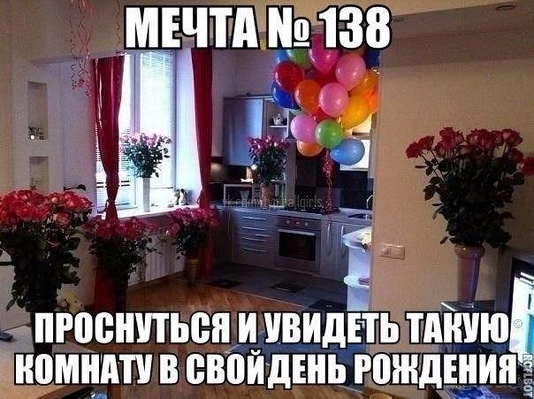 Фото что я хочу на день рождения в подарок